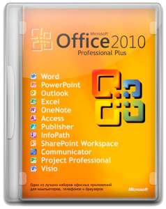 ms office 2010 sp2 download