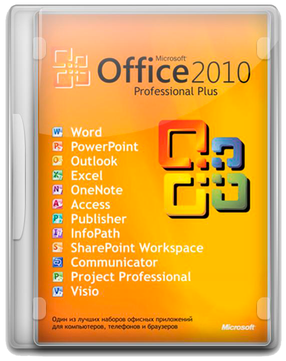 5YmN5Yy6_849~soft] microsoft office 2010 professional plus x64 x86 yyjuma